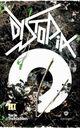 Omslagsbilde:Dystopia III : roman