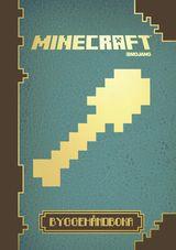 """""""Minecraft : byggehåndboka"""""""