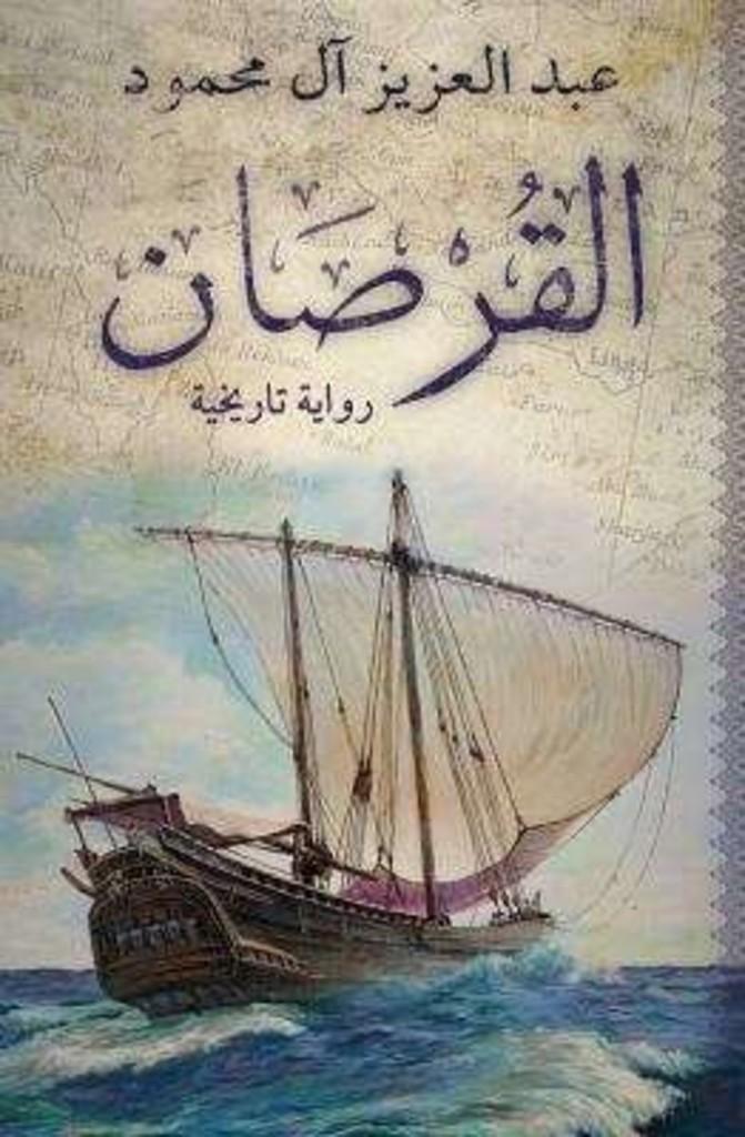 al-Qursan : riwayah tarikhiyah