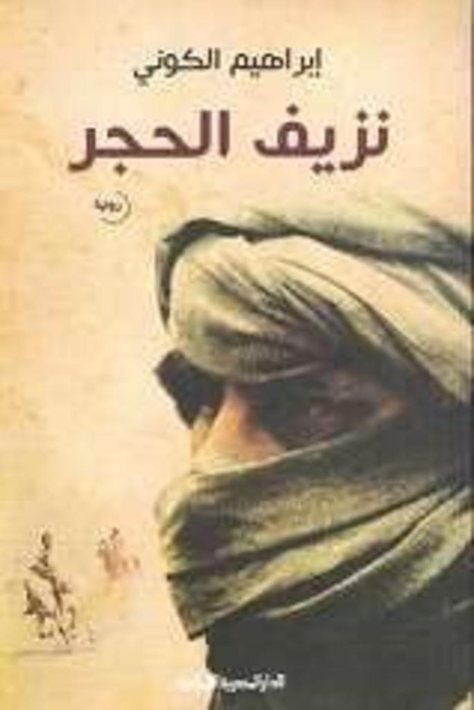 Nazif al-hajar