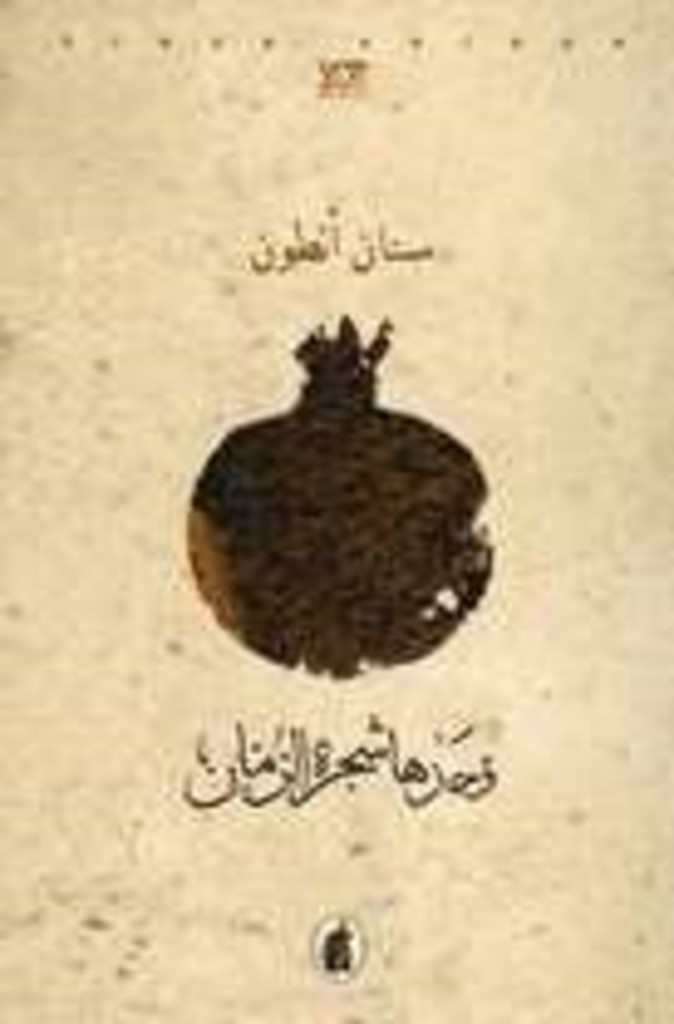 Wahdaha shajarat al-rumman