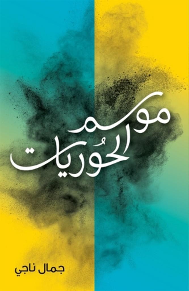 Mawsim Al-Houriyyat