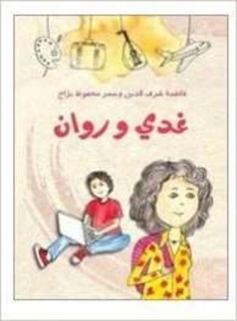Ghadi wa-Rawan