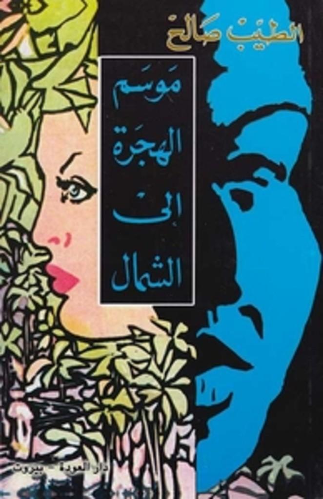 Mawsim al-hijrah ila al-shamal