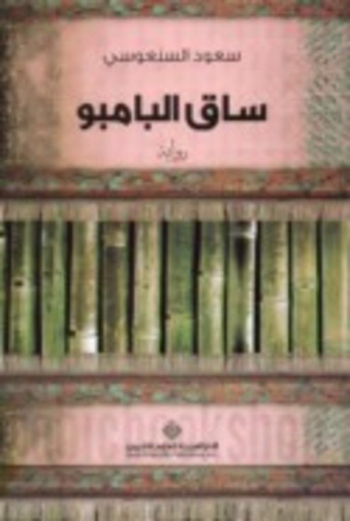 Saq al-bambu