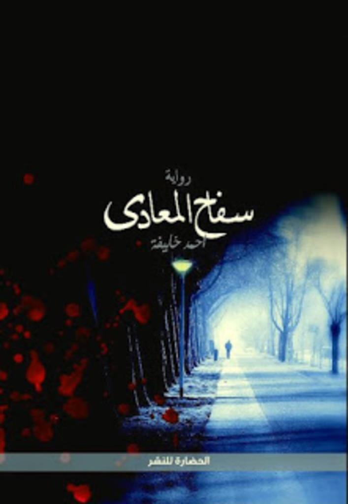 Saffah al-Maadi : riwayah . 2