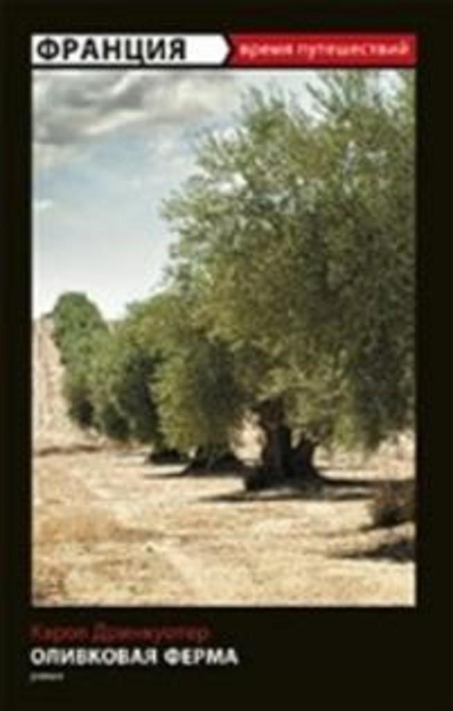 Olivkovaja ferma