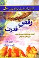Omslagsbilde:Raqs-i qudrat : qissih'ī asrārāmīz az siyr va safar-i ma'navī barāy-i yāftan-i khud-i vāqi'ī